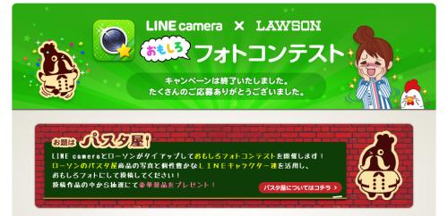LINEカメラ×ローソン「おもしろフォトコンテスト」