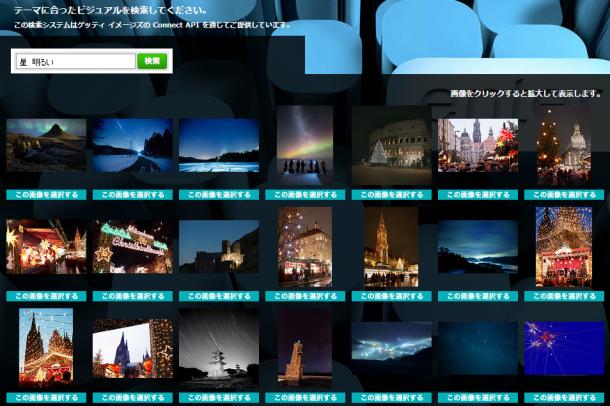 110万点のビジュアルからユーザ視点のイメージが発掘できる