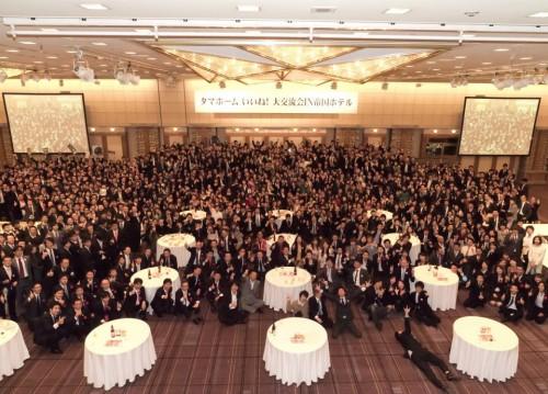 2012年11月に開催された「タマホームいいね!大交流会IN帝国ホテル」の様子。圧巻!