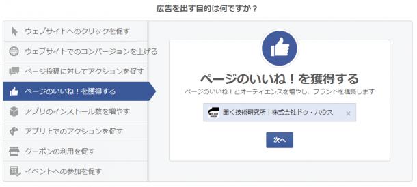 Facebook広告設定画面がさらに変更!日本語の管理画面でも「広告出稿の目的」が適用され、より詳細な設定が可能に。