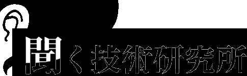聞く技術研究所-株式会社ドゥ・ハウス
