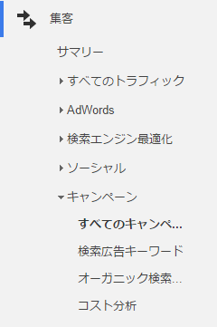 campaign-menu