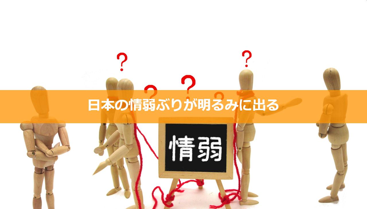日本の情弱ぶりが明るみに出る