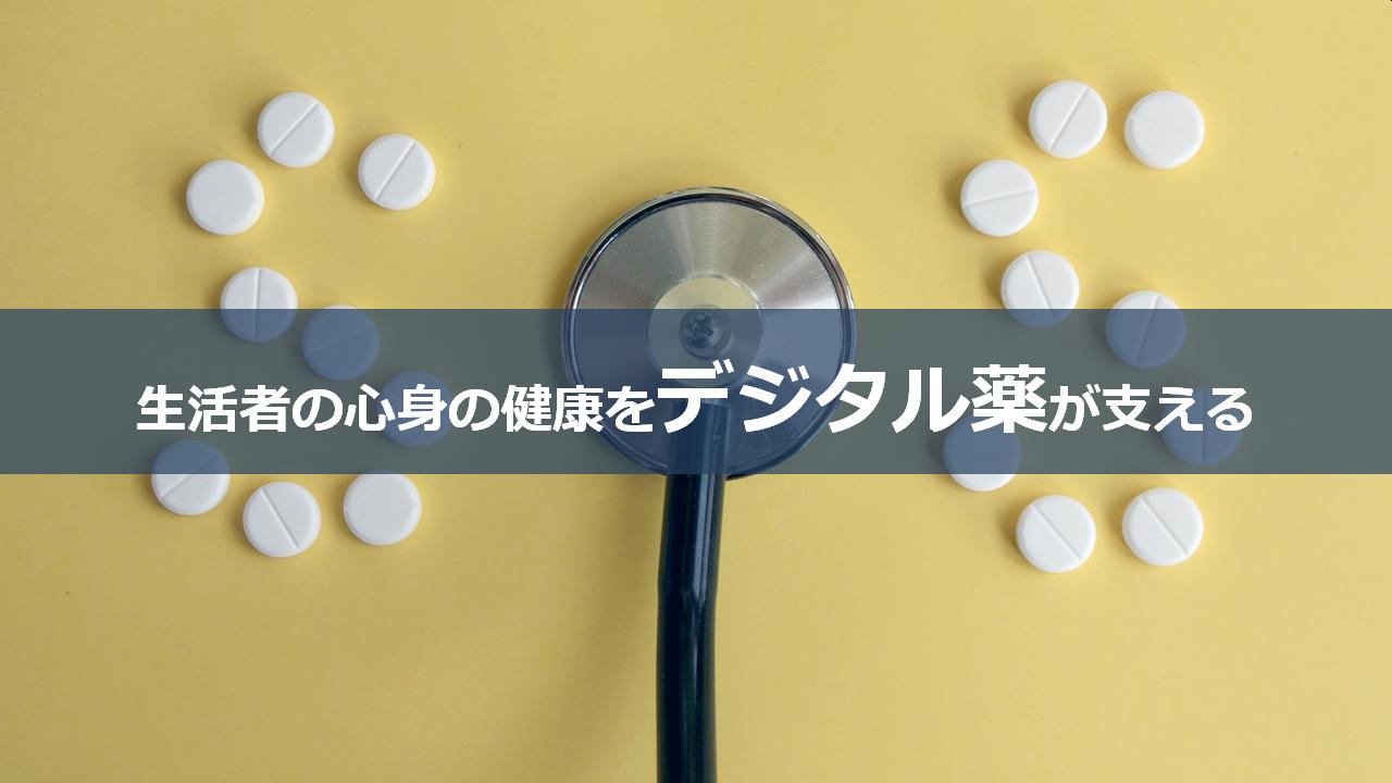 201102.生活者の心身の健康をデジタル薬が支える