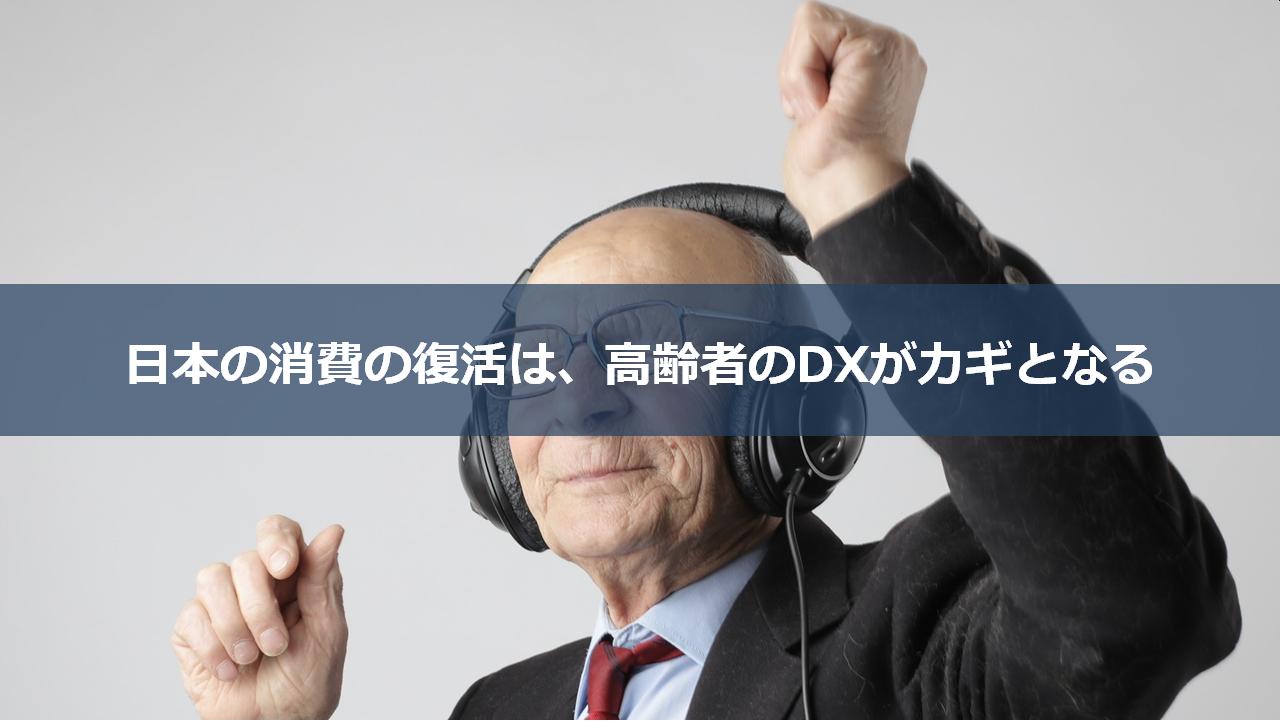 日本の消費の復活は、高齢者のDXがカギとなる
