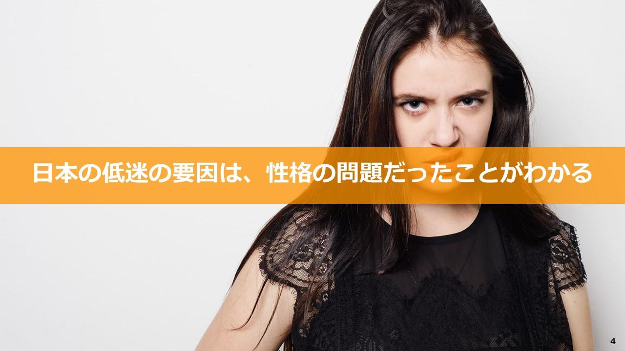 日本の低迷の要因は、性格の問題だったことがわかる