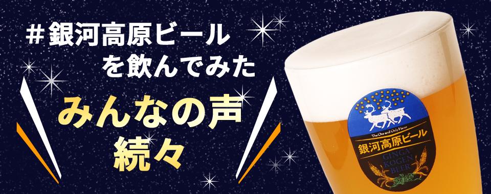 「#銀河高原ビール を飲んでみた」みんなの声続々!