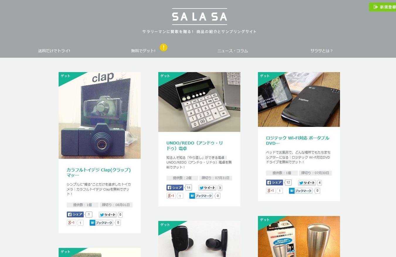 SALASA20140722