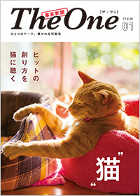 The One Vol.01 2017年2月