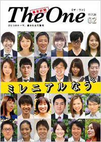 The One Vol.02 2017年7月