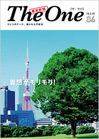 The One Vol.04 2018年2月