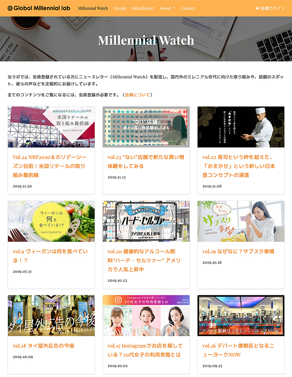 「Millennial Watch」WEBサイト画像